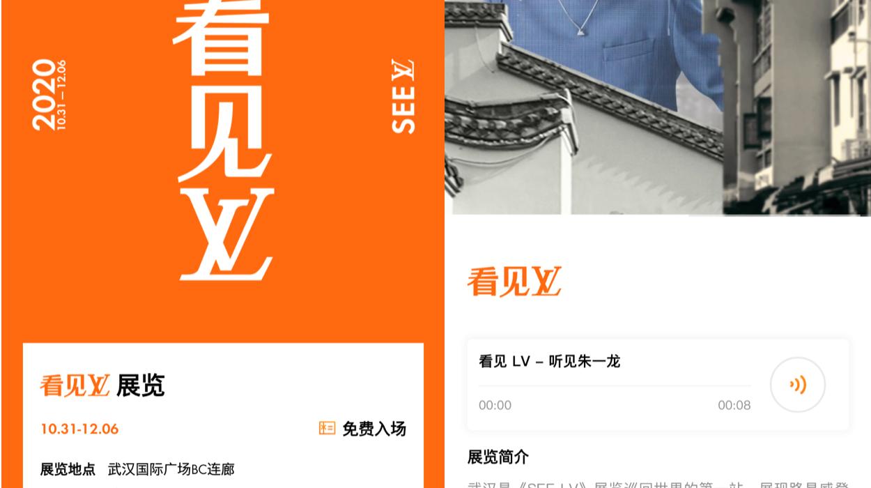 Što zajedničko imaju Wuhan i Louis Vuitton? Cijeli svijet bruji o novoj LV izložbi u omraženom gradu!